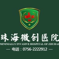 珠海微創外科醫院