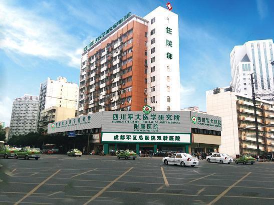 四川軍大醫學研究所附屬醫院