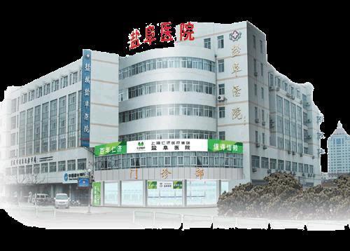 鹽城鹽阜醫院