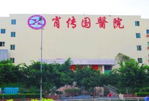 深圳肖傳國醫院