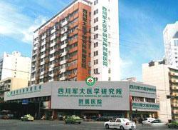 四川軍大醫學研究所附屬醫院性病診療中心