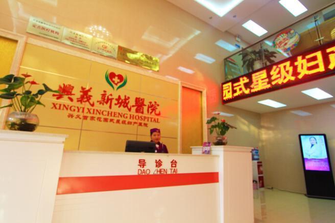 興義新城醫院