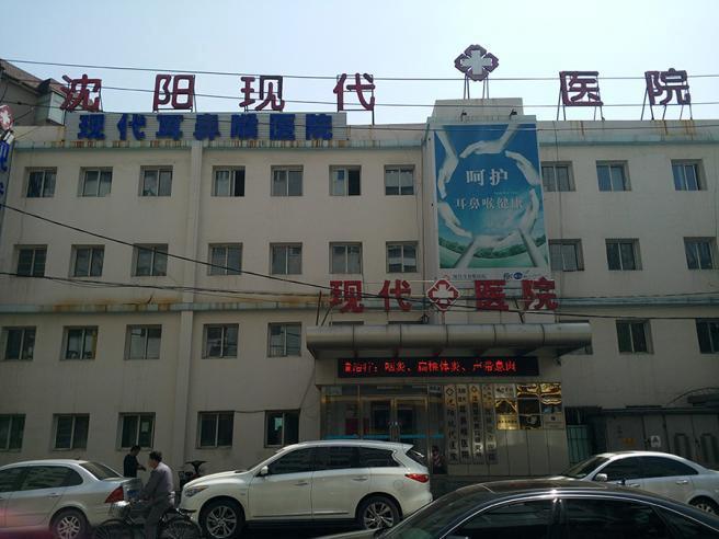 沈陽現代醫院
