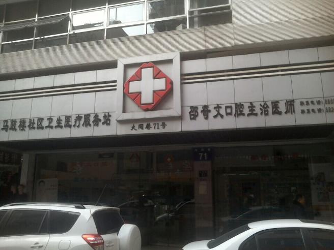 溫州邵平牙科防治研究所