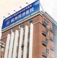 杭州同濟醫院硬皮病科