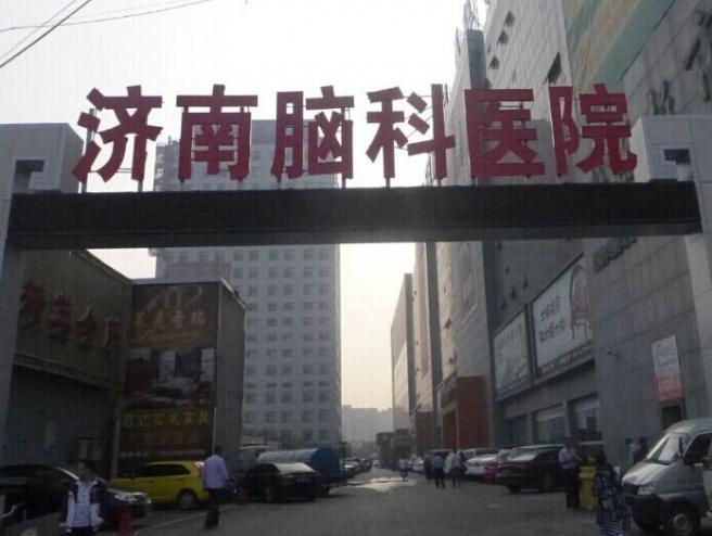 濟南腦科醫院
