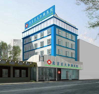北京東大醫院