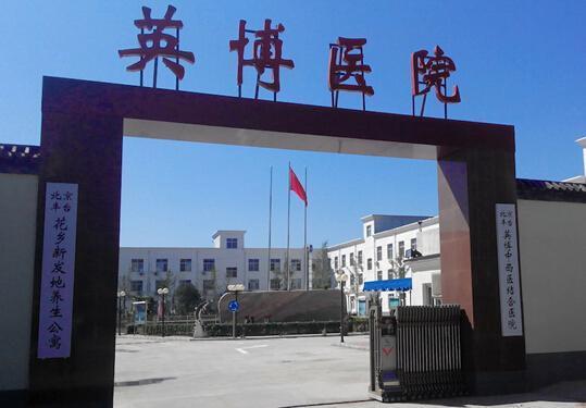北京豐臺英博中西醫結合醫院