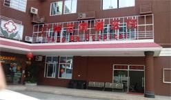 廣州同德醫院
