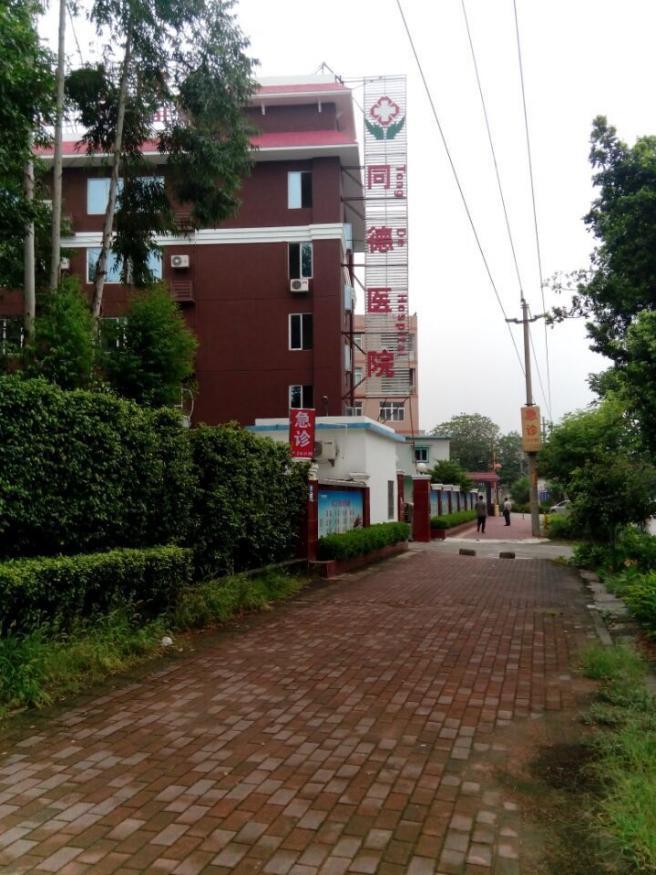 廣州同德人民醫院
