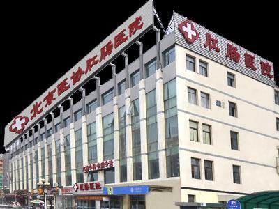 北京市海淀區醫協醫院