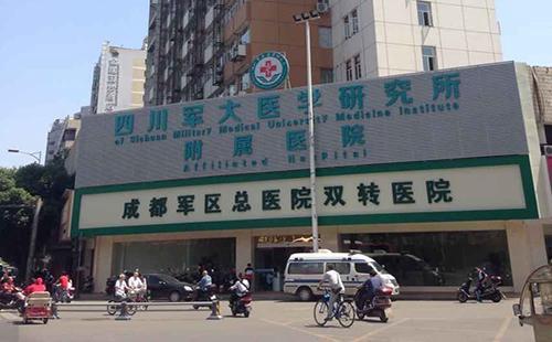 四川军大医学研究所(普通合伙)附属医院