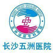 湖南长沙五洲泌尿专科医院
