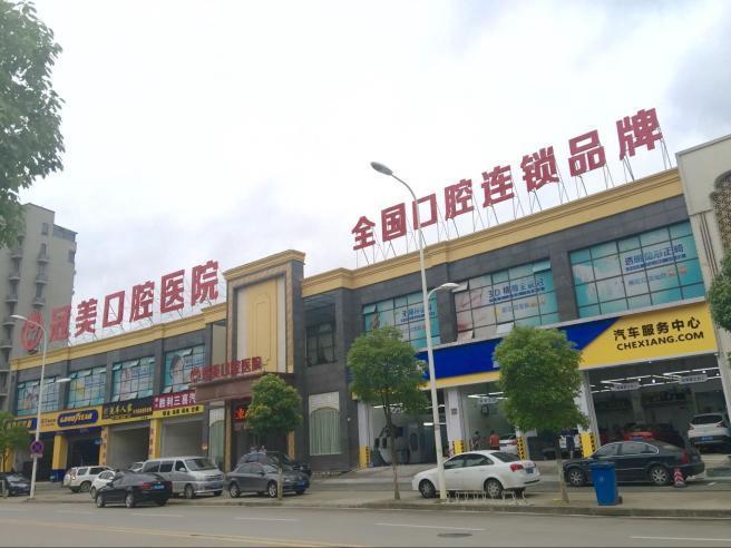 武漢冠美口腔醫院