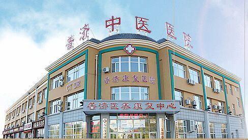 大慶普濟中醫醫院