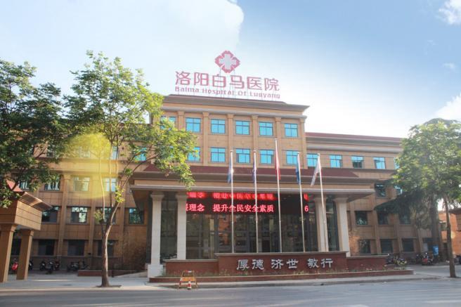 洛阳市第十一人民医院