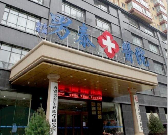 西安蓮湖長城醫院