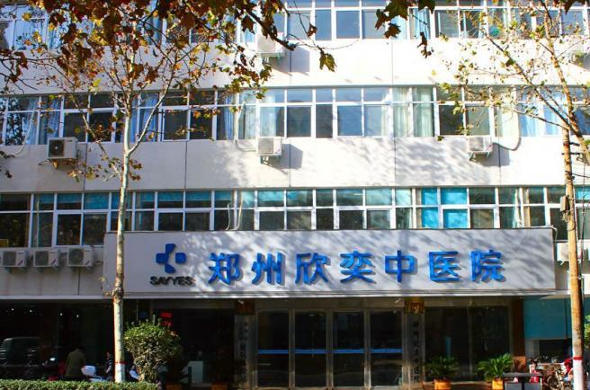 郑州欣奕中医院