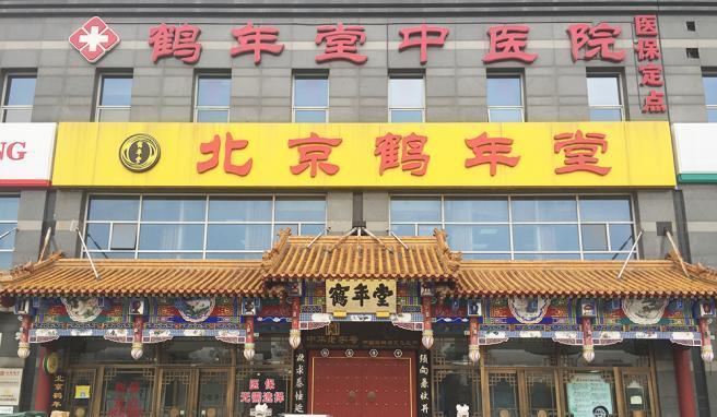 北京鶴年堂中醫醫院
