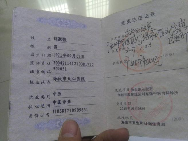 劉家強中醫診所