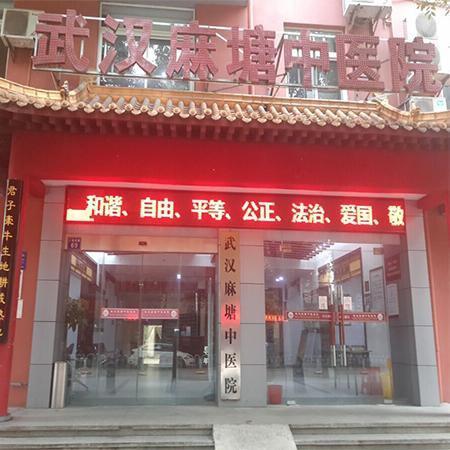 武汉麻塘中医医院