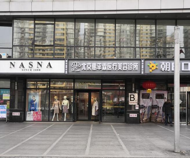 北京惠平霖醫療美容診所