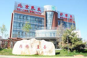 北京民眾護理院