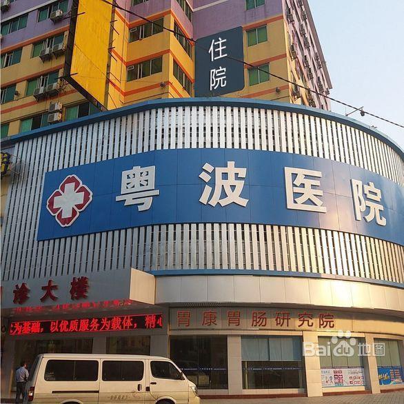 廣州市粵波醫院