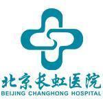 北京長虹醫院