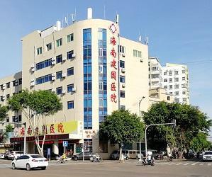 海南建国医院