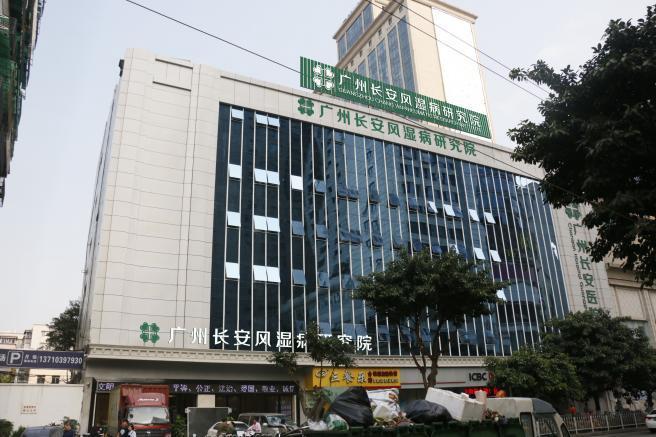 广州长安医院风湿病