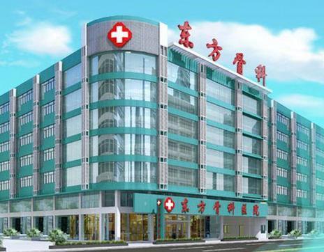 贵阳东方骨科医院