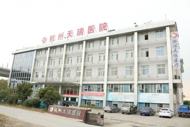 杭州天瑞醫院