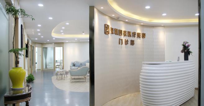 深圳回來醫療美容門診部