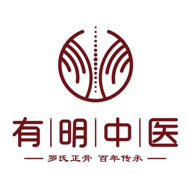 北京有明中醫診所