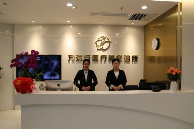 北京萬達行醫療美容診所