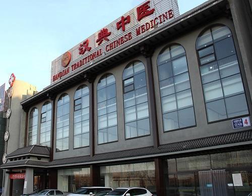 漢典中醫醫院