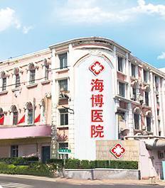 青島市北海博醫院