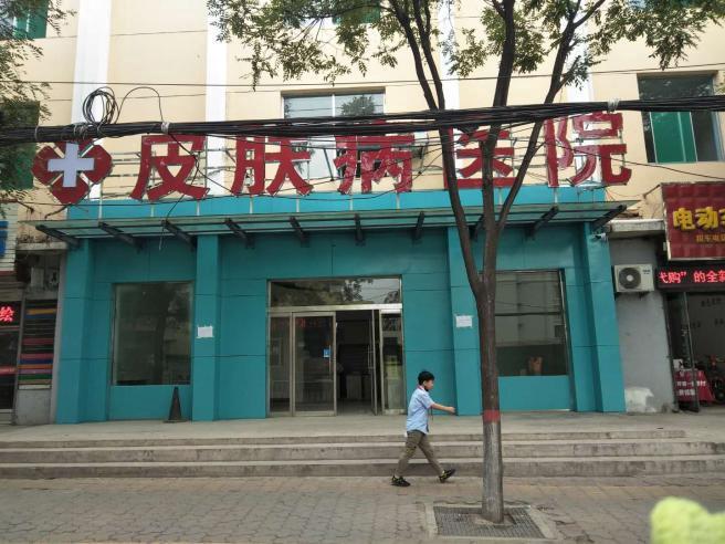 陽泉市城南皮膚病醫院