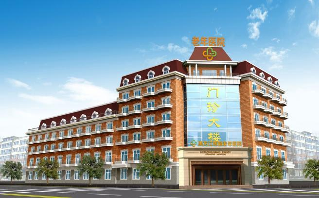黑龍江醫健老年醫院