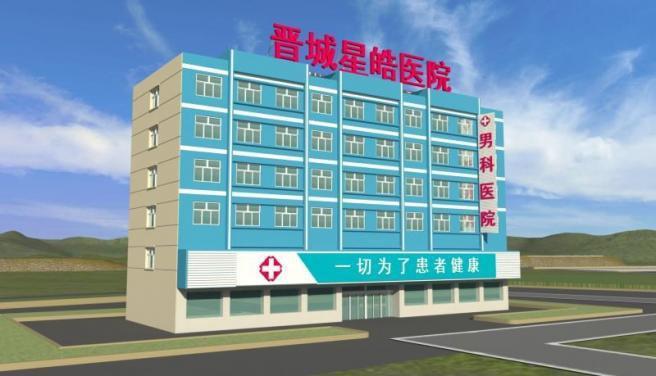 晉城星皓泌尿醫院