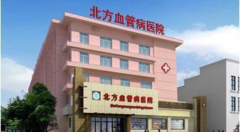 哈尔滨北方血管病医院