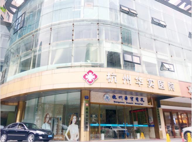 杭州華實醫院