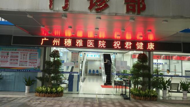 广州穗雅医院