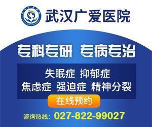 武汉广爱医院抑郁诊疗中心