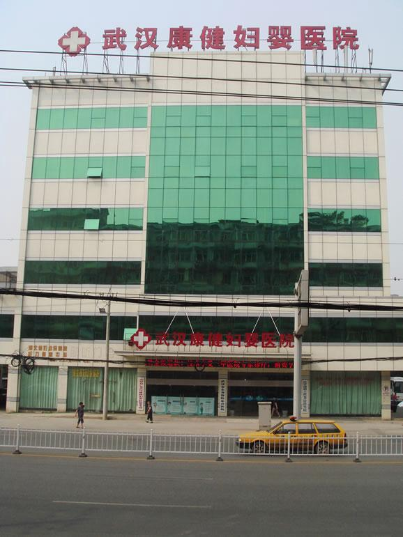 武漢康健婦嬰醫院