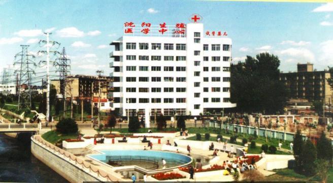 沈阳二〇四医院