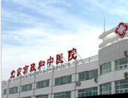 北京昌平政和中醫醫院