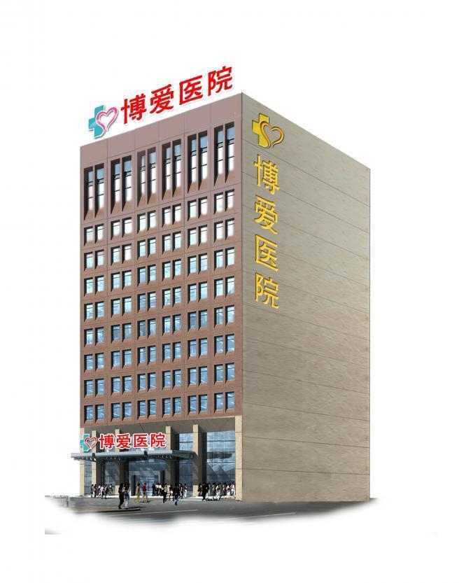 湛江博愛醫院