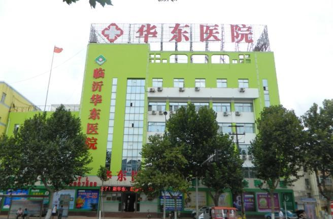 臨沂華東婦科醫院